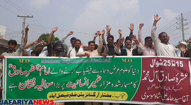 Mukhtar Org protests for Al-Baqee Restoration Faisalabad