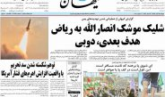 Iran Temporarily Suspends Conservative Paper