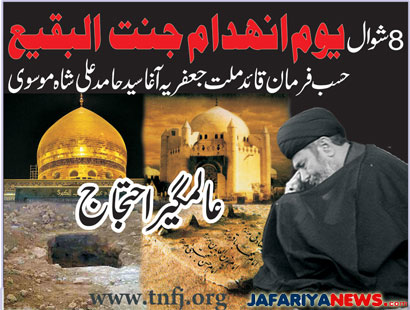 Universal Jannatul Baqi Demolition Day Msg: Moosavi demands ouster of  colonial powers and their agents from the Muslim States | Jafariya News  Network