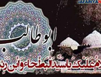 Hazrat Abu Talib (as) Birth Anniversary